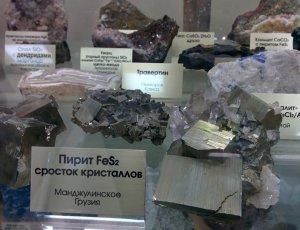 Городской Музей Минералов