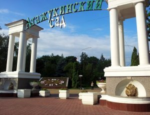 Атажукинский Сад