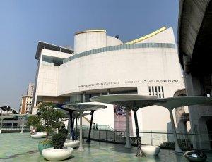 Художественный и культурный центр