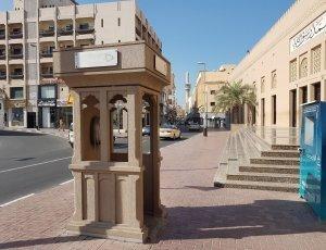 Район Аль Фахиди