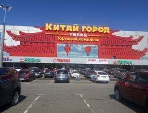 Магазин Китай Город