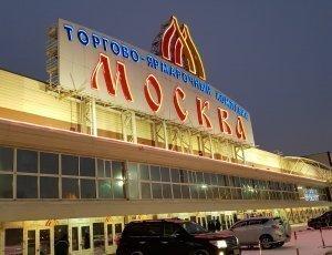 Рынок Люблино ТЦ Москва