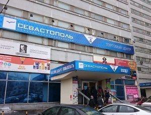 Фото Торговый центр «Севастополь»