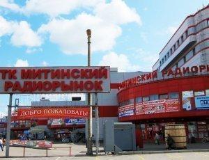 Фото Митинский Радиорынок