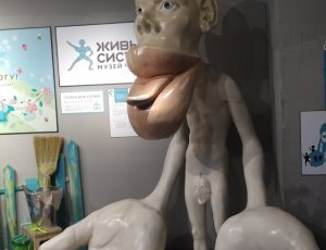 Музей человека Живые системы