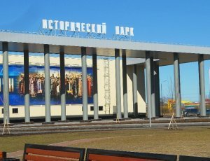 Фото Мультимедийный исторический парк «Россия - Моя история»