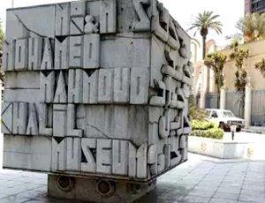 Музей Мухаммеда Махмуда Халила