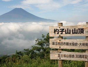 Гора Якуши Яма