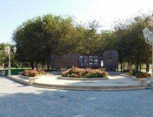 Парк дружбы Волгоград-Баку