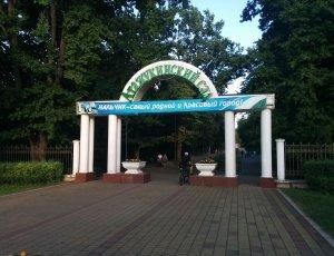 Атажукинский парк