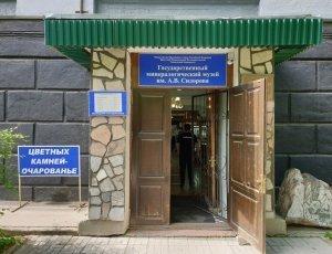 Государственный минералогический музей имени А.В. Сидорова