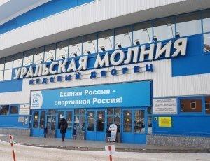 Ледовый дворец «Уральская молния»