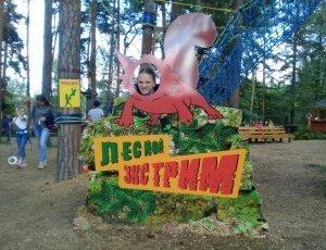 Лесной Экстрим «Парк гагарина»