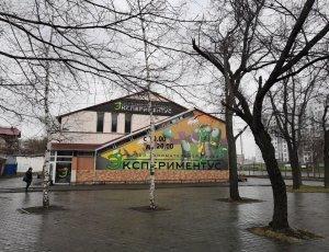 Музей Экспериментус