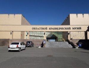 Краеведческий Музей Челябинск