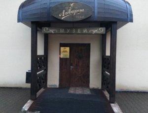 Музей пива «Аливария»