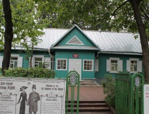Дом-музей 1-го съезда РСДРП