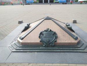 Нулевой километр Белоруссии