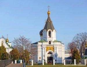 Церковь Святой Равноапостольной Марии Магдалины