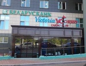 Казино «Виктория Черри»