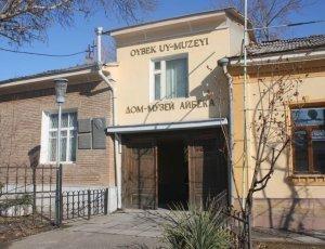 Мемориальный дом-музей Айбека