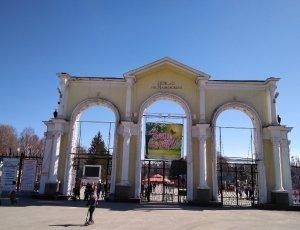 Центральный парк культуры и отдыха имени В.В. Маяковского
