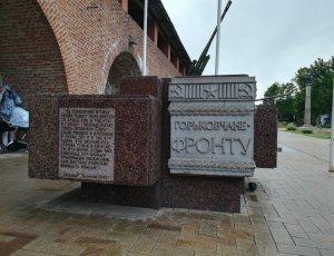 Мемориал «Горьковчане — фронту»