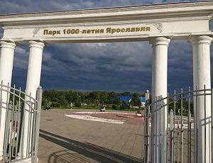 Сити-парк 1000-летия Ярославля