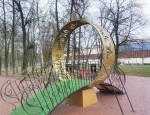 Бутусовский парк