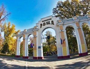 Парк «Чистяковская Роща»