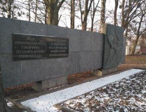 Мемориал Освобождения