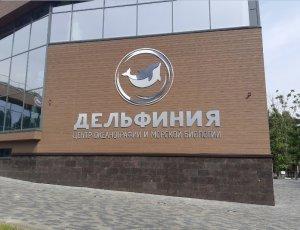 Центр океанографии и морской биологии «Дельфиния»