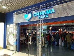 Кинотеатр Сан сити «Синема парк»