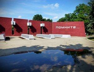Парк Памяти и Примирения