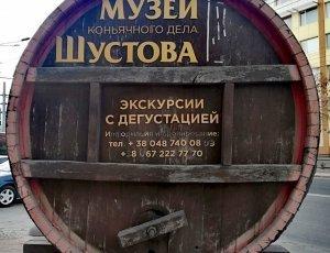 Музей Коньячного Искусства Шустова