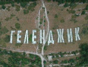 Надпись «Геленджик» на горе