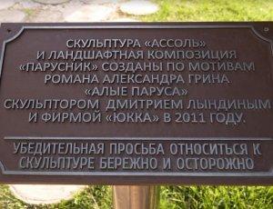 Памятник «Ассоль»
