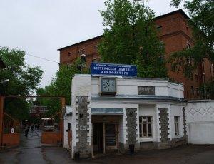 Музей истории Большой костромской льняной мануфактуры Третьяковых и Коншина