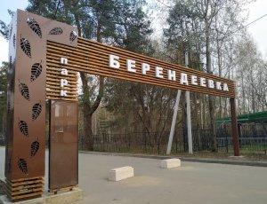 Парк Берендеевка