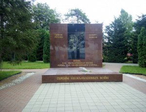 Памятник Героям необъявленных войн