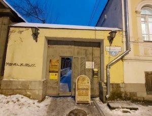 Музей Плюшкина