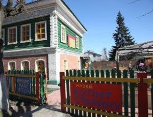 Музей Утюга и чайника