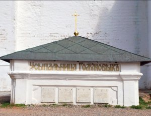 Усыпальница Годуновых в Свято-Троицкой Сергиевой лавре