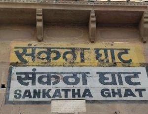 Храм Санката Мата Мандир