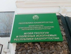 Музей геологии и полезных ископаемых Республики Башкортостан