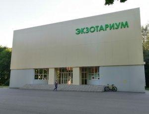 Экзотариум в центральном парке Белоусова