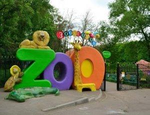 Зоопарк в Белоусовском парке «Зооуголок»