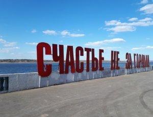 Надпись на набережной «Счастье не за горами»