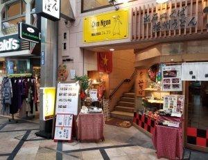 Торговая улица Хигасимуки