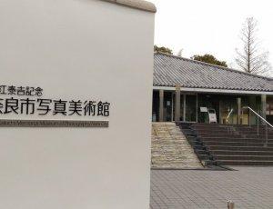 Мемориальный музей фотографии Ириэ Тайкити